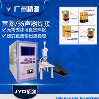 供应电容器焊接点焊机