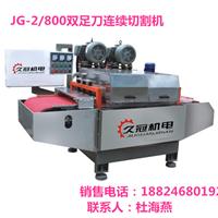 久冠供应JGA-2/800双组刀连续介砖机