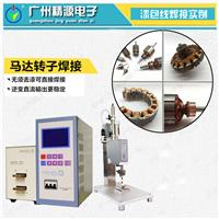 供应高精密电阻焊点焊机