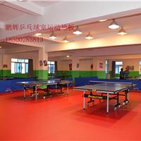 低价促销乒乓球运动地板红网格系列