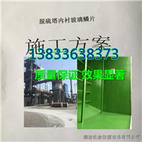 供应环氧玻璃鳞片胶泥防腐调查报告