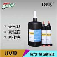 厂家直销 得力UV胶紫外线UV胶医用型UV胶