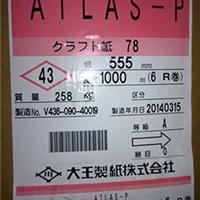 日本王子牛皮纸 进口纸塑复合牛皮纸