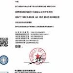 9001:2008质量安全管理体系认证