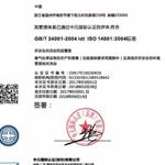 14001:2004环境安全管理体系认证
