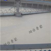山东鲁蒙煤化工污水处理厂VRA防腐涂料