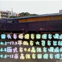 广州到深圳回头车返程车大货车调派出租搬家