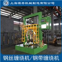 上海源存机械供应铜带缠绕机 电动裹包机