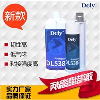 厂家直销 丙烯酸酯结构胶 低气味耐老化
