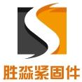 邯郸市胜淼紧固件制造有限公司