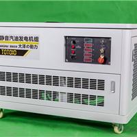 便携式10kw静音汽油发电机
