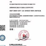 18001:2007职业管理安全体系认证