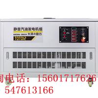 改装车载12kw汽油静音发电机组价格