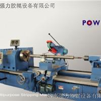 供供应胶辊车胶打磨一体机、胶辊轴芯处理机