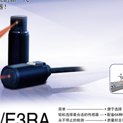 供应欧姆龙光电开关 型号 E3FA-DN11 一只起订