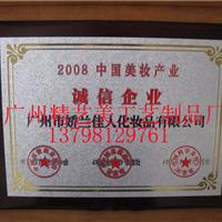 广州代理商奖牌授权牌特许经销商奖牌授权牌