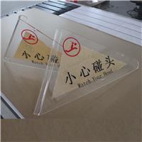 上海菱伴有机玻璃(三角挡板)