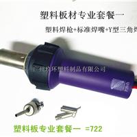 1600w热风枪 塑料板焊接机 塑料焊枪
