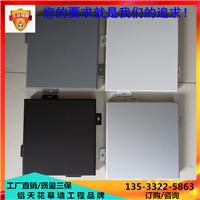 浙江铝单板供应商直销今辉氟碳黑色铝板价格