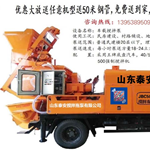 福建南平 煤矿井下防爆混凝土泵 混凝土泵排量大