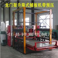 供应木工数控无基地坑自动铺板机