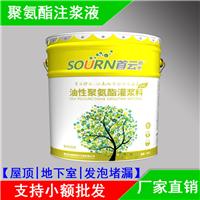首云油溶性聚氨酯灌浆料聚氨酯堵漏剂注浆液