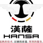 上海汉萨电子商务有限公司