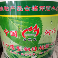黄冈市厂家批发室外薄型钢结构防火涂料