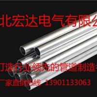 厂家直销【宏达】Φ20JDG/KBG管,穿线管,质优价廉