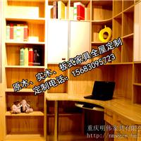 重庆明伟家具厂|板式|实木|原木书柜定制
