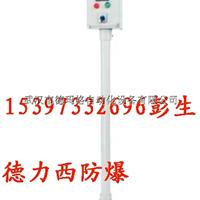 供应非标定制德力西操作柱BLZ51防爆操作柱
