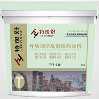 供应外墙透明反射隔热涂料,室内降温3-10℃