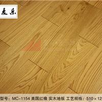 供应红橡实木地板耐磨地板防腐地板复古地板