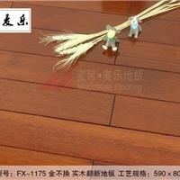 供应金不换实木翻新地板耐磨地板防腐地板