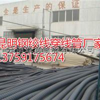 昆明钢绞线穿线管厂家