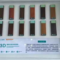 山东新裕东供应3D/4D氟碳刨花等木纹铝型材