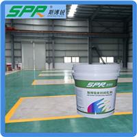 供应斯博锐SPR-568混凝土固化剂/固化剂地坪