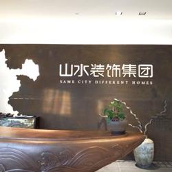 安徽山水装饰集团