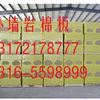 河北省--外墻保溫--防水巖棉板---生產廠家