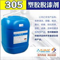 塑胶脱漆剂305 高效高温脱漆剂