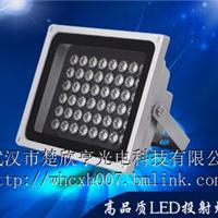供应GA253 LED投光灯 远光LED投光灯