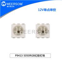 5050RGB内置ICP9413幻彩灯珠12V单点单控