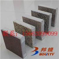 供应超薄石材外墙保温装饰一体板优势分析