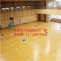 体育地板价格 北京体育木地板厂家价格表