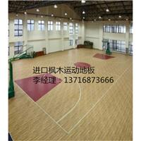 运动木地板厂 体育运动木地板施工