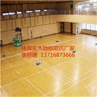 室内篮球馆地板枫木实木地板品牌