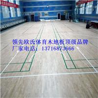 自贡运动实木地板厂家 篮球馆专业实木地板