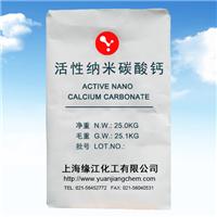 供应活性纳米碳酸钙厂家直销