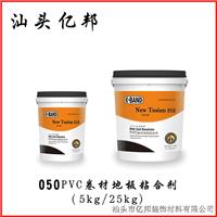 050PVC卷材地板粘合剂