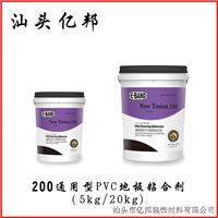 200通用型PVC地板粘合剂